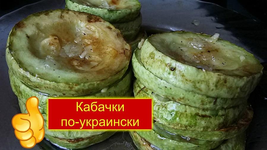Остренькие кабачки по-украински