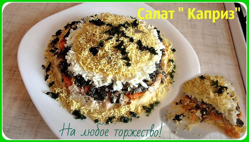 """Самый вкусный салат """"Каприз""""с куриным мясом и грибами"""