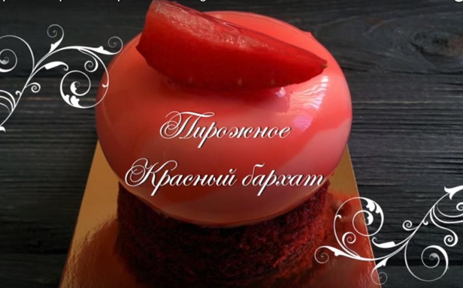Изумительное муссовое пирожное «Красный бархат»