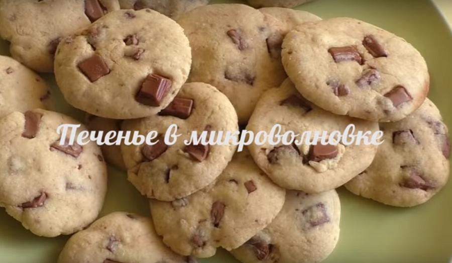 Печенье с шоколадом в микроволновке. Готовим за 60 секунд