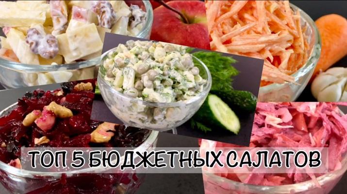 Бюджетные салаты за несколько минут: 5 лучших рецептов