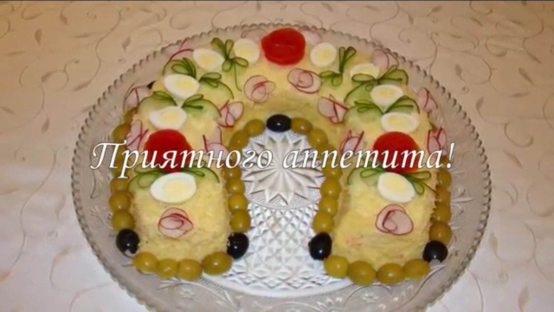 """Красивый и безумно вкусный Новогодний салат """"Подкова"""""""