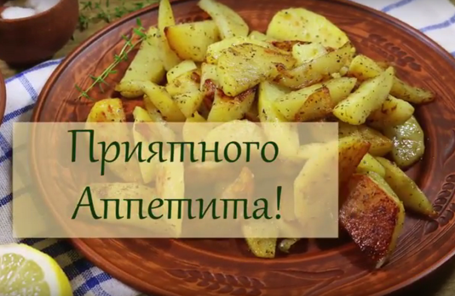 """Вкусный и простой новогодний гарнир """"Картофель по-гречески"""""""