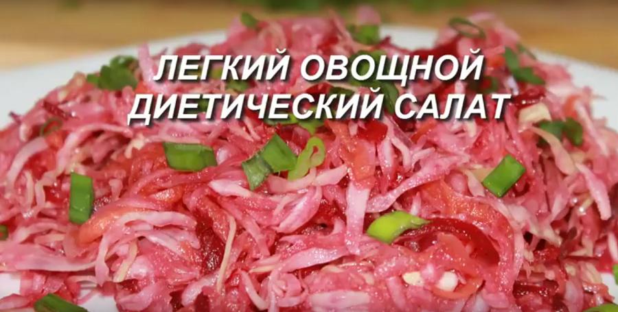 Легкий овощной салат: вкусный и диетический
