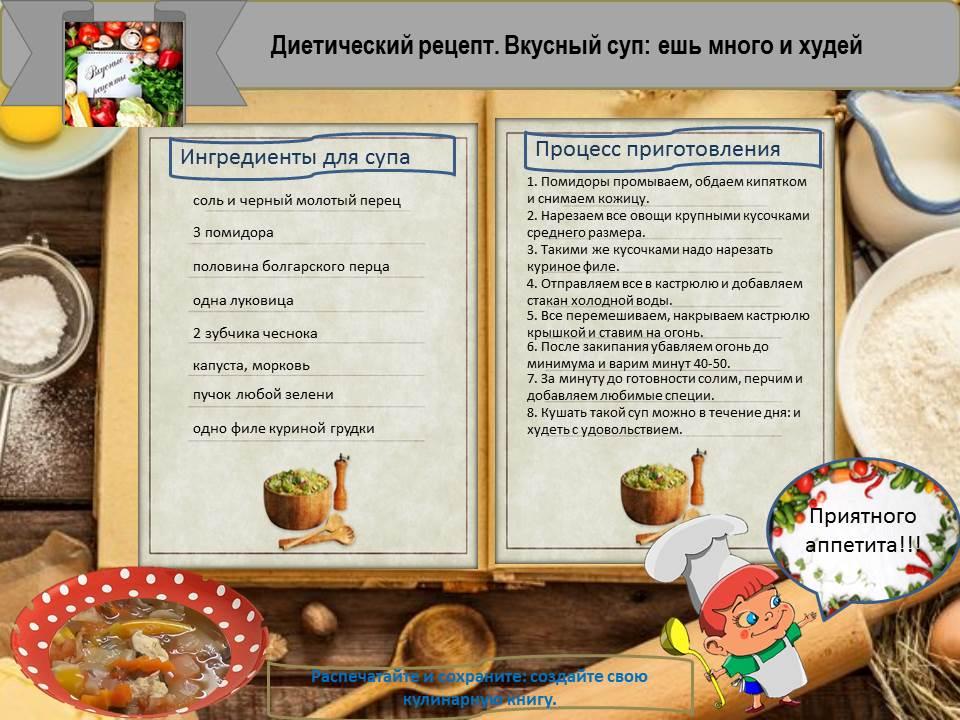 Ешь много и худей: вкусный диетический суп