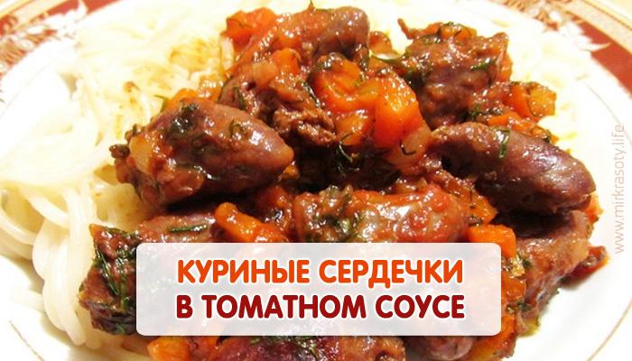 Куриные сердечки в томатном соусе с кориандром: вкуснейшее блюдо
