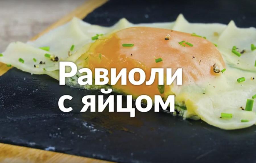 Домашние равиоли с яйцом и сыром
