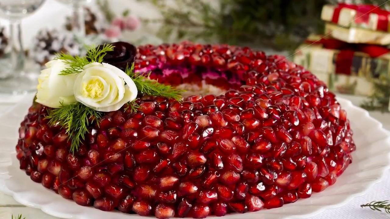 Красивый и очень вкусный салат гранатовый браслет украсит любой стол