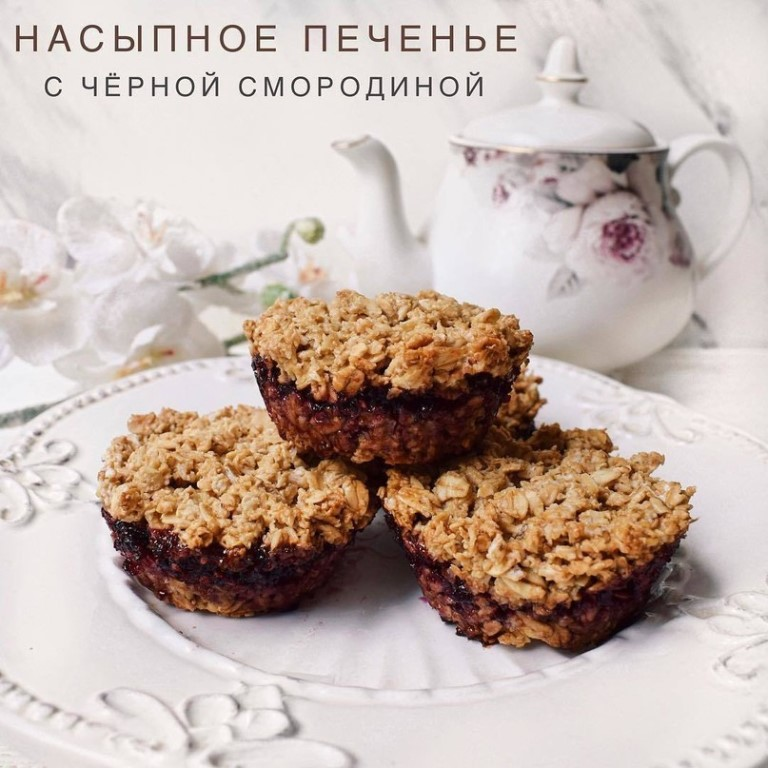 Насыпное печенье с черной смородиной