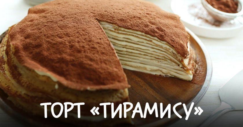"""Блинный торт """"Тирамису"""": божественно вкусно"""